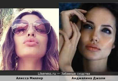Алисса Миллер и Анджелина Джоли