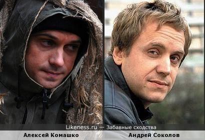 На этой фотографии Алексей Комашко похож на Андрея Соколова...