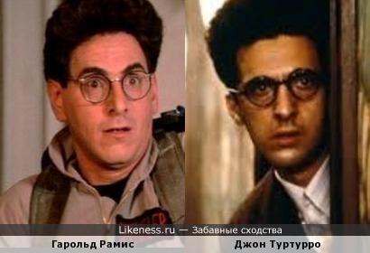 Гарольд Рамис и Джон Туртурро