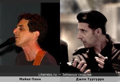 Майкл Пенн и Джон Туртурро похожи...