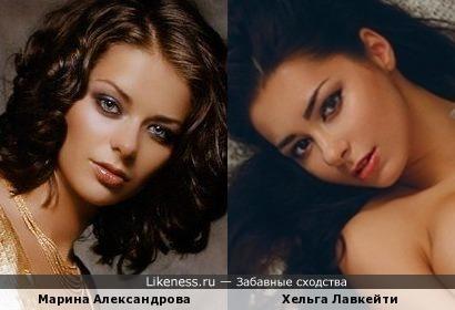 Хельга Лавкейти и Марина Александрова похожи...