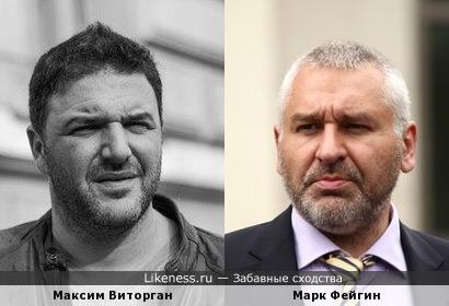 Максим Виторган и Марк Фейгин... что-то есть похожее