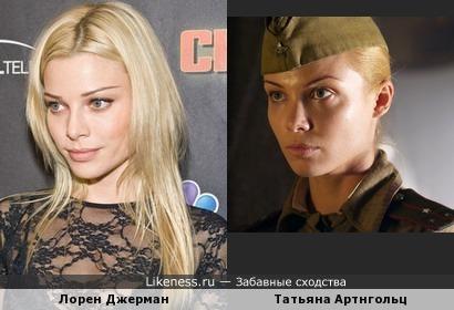 Лорен Джерман и Татьяна Артнгольц похожи..