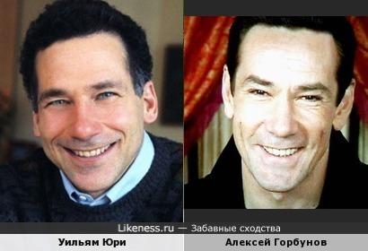Уильям Юри похож на Алексея Горбунова