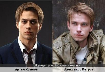 Артем Крылов и Александр Петров