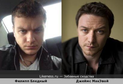 Филипп Бледный и Джеймс МакЭвой похожи...