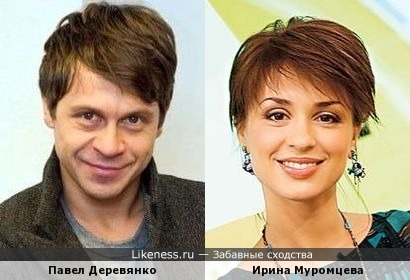 Павел Деревянко похож на Ирину Муромцеву