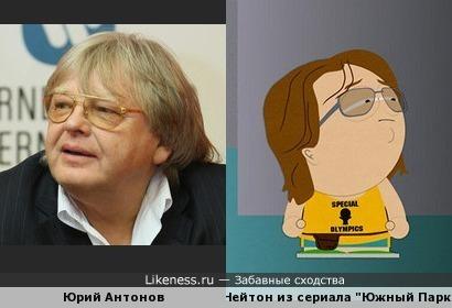 """Юрий Антонов похож на Нейтона из """"Южного парка"""""""