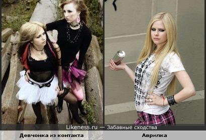 Какая-то девчонка из контакта(http://vkontakte.ru/photo236857_139509824#photo/236857_139509813) похожа на аврил лавин