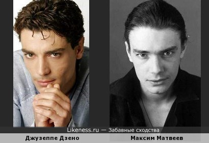Максим Матвеев похож на Джузеппе Дзено