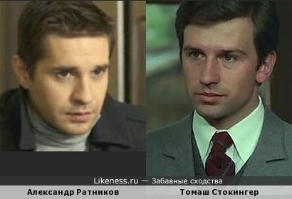 Александр Ратников похож на Томаша Стокингера