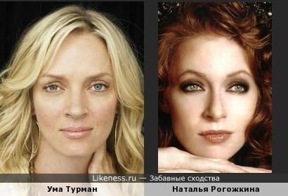 Наталья Рогожкина похожа на Уму Турман