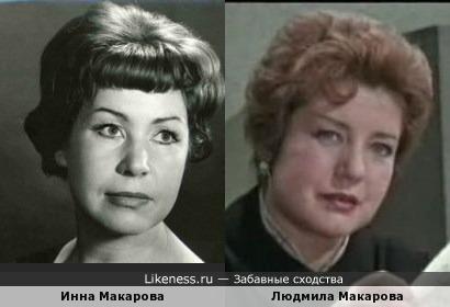 Инна Макарова и Людмила Макарова
