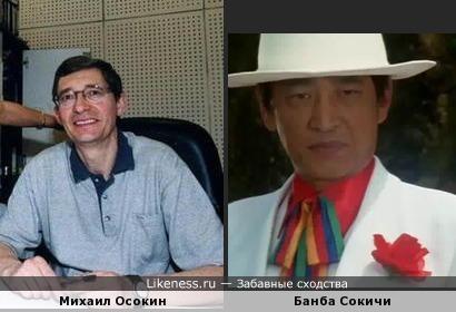 Михаил Осокин и Банба Сокичи ( Большой Брат )