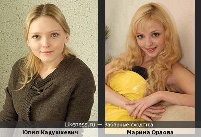 Кадушкевич и Орлова . Похожи, как сестрички