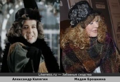 Александр Калягин и мадам Брошкина