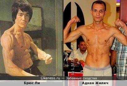Аднан Жилич похож на великого Брюса Ли