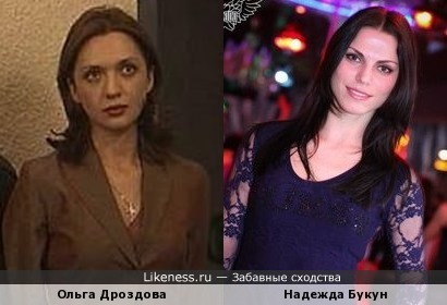 Надя похожа на Ольгу Дроздову (жену Дмитрия Певцова)