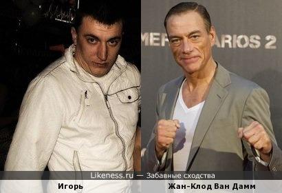 Игорь похож на Ван Дамма
