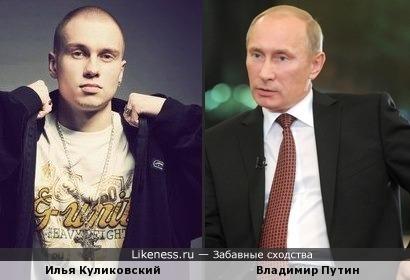 Хип-хоп артист Илья похож на президента России Владимира Путина