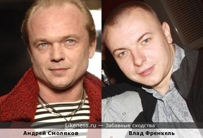 Влад Френкель похож на Андрея Смолякова, как сын на отца
