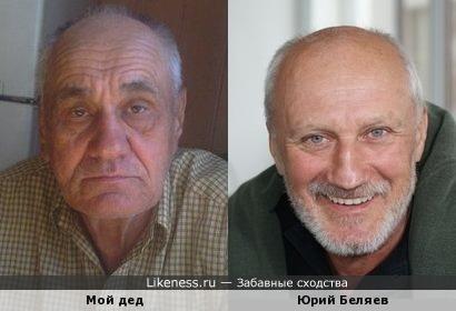 Мой дедуля которому скоро стукнет 70 немного похож на Юрия Беляева
