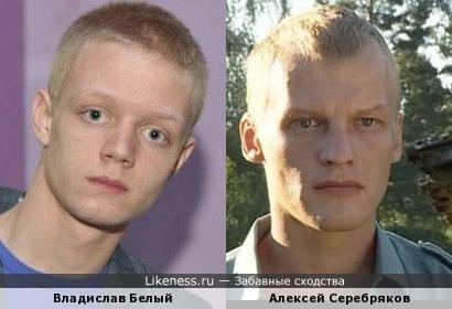 Влад похож на Алексея Серебрякова