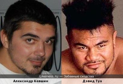 Санек Кевшин похож на бывшего боксера в супер-тяжелом весе Дэвида Туа