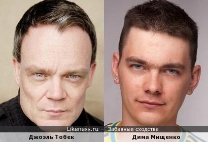 Дима похож на актёра Джоэля Тобека
