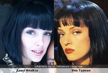 Даша и Ума Турман похожи