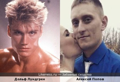 Дольф Лундгрен такой-же блондин как и Алексей