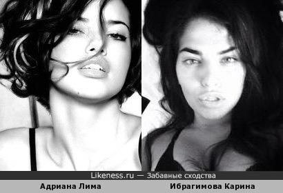 Ибрагимова Карина похожа на Адриану Лиму