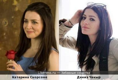 Катерина Скорсоне похожа на Дениз Чакыр