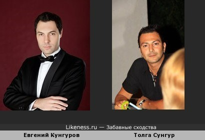 Евгений Кунгуров похож на Толга Сунгура
