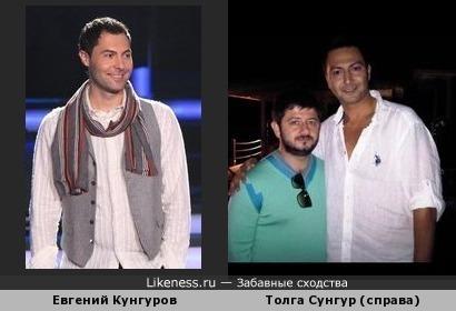 Евгений Кунгуров похож на Толга Сунгур (турецкий актер)