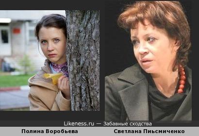 Полина Воробьева в возрасте или мама с дочкой.