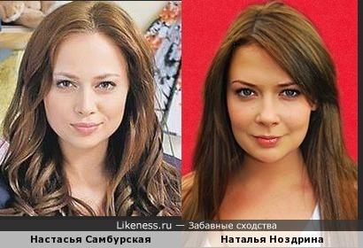 Актрисы Самбурская и Ноздрина похожи.