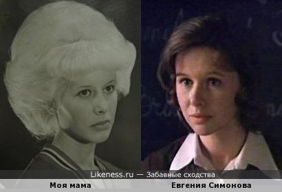Моя мама похожа на актрису Евгению Симонову