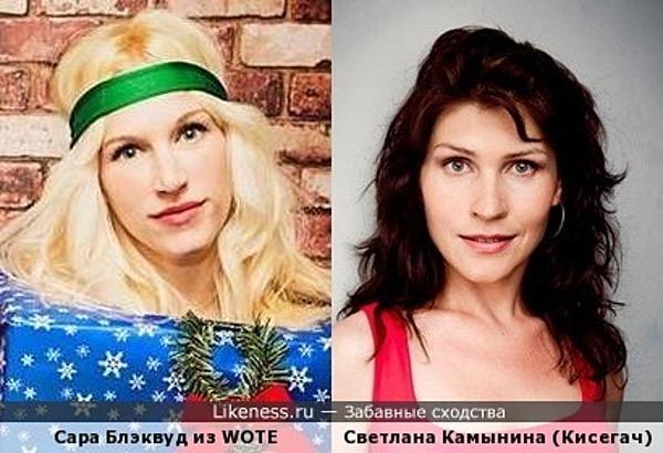 Сара Блэквуд похожа на Кисегач ))