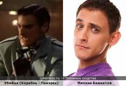 Башкатов похож на парня из Корабля - Призрака