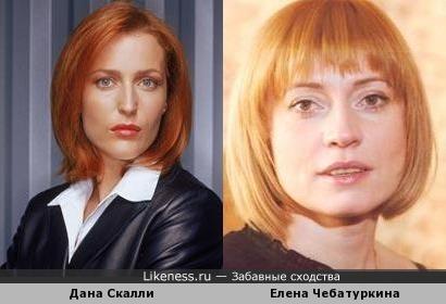Дана Скалли напоминает Елену Чебатуркину