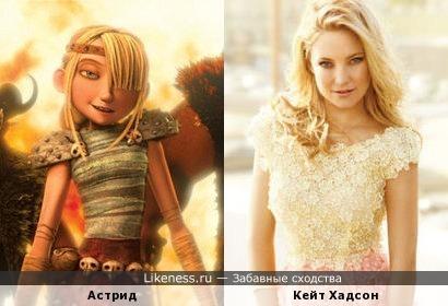 Астрид из Как приручить дракона похожа на Кейт Хадсон (раньше было сравнение с Сашей Грей, но так лучше)