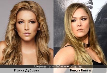 Ирина Дубцова похожа на Ронду Роузи