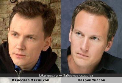 Вячеслав Мясников похож на Патрика Уилсона