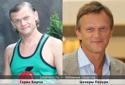 Украинский актер Гарик Бирча похож на польского актера Цезары Пазура