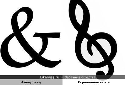 Амперсанд (знак &) похож на скрипичный ключ