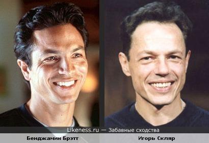 Бенджамин Брэтт похож на Игоря Скляра