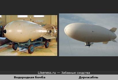 Водородная бомба и дирижабль похожи