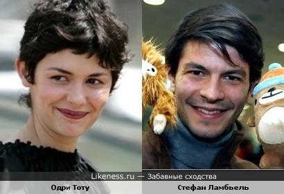 Одри Тоту и Стефан Ламбьель