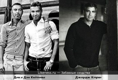 Братья-модельеры похожи на Джорджа Клуни